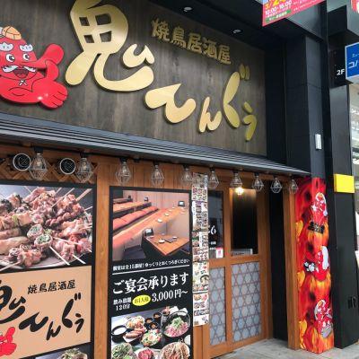 焼鳥居酒屋 鬼てんぐぅ 松山店