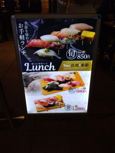 寿司 魚がし日本一 京橋エドグラン店の口コミ