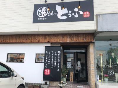 浜さんちのとうふ 堀池店