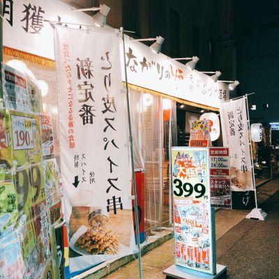 ながりの炉 三宮東店