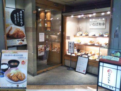 とんかついなば和幸 田町センタービル店