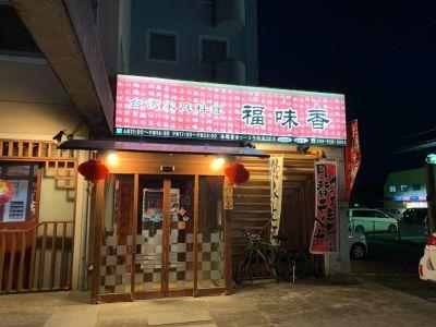 台湾家庭料理 福味香