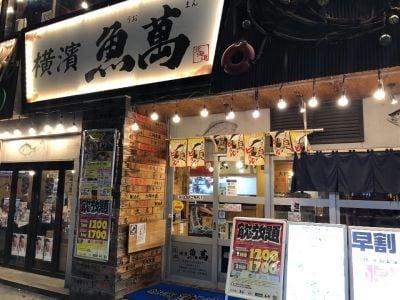 魚萬 JR川崎東口駅前店