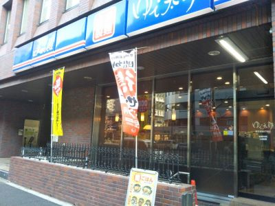 ゆで太郎 西五反田2丁目店
