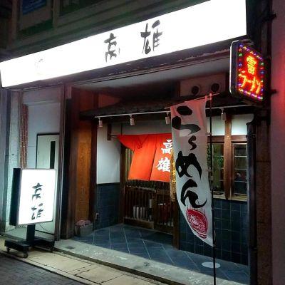 麺屋 高雄