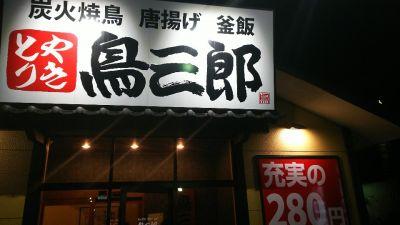 焼鳥鳥三郎 福山御幸店の口コミ