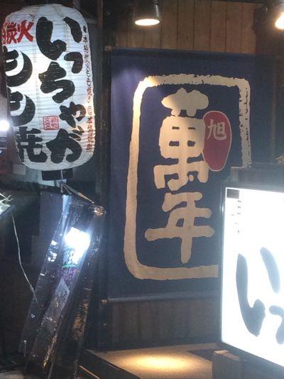 いっちゃが 横浜関内店