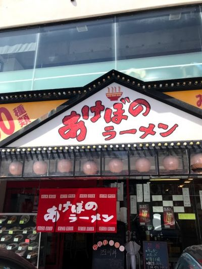 あけぼのラーメン 小禄店