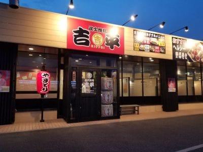 炭火焼鳥吉平 東野店