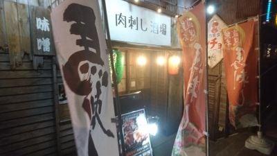 肉刺し酒場 和亭