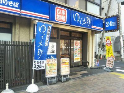 ゆで太郎 西五反田本店