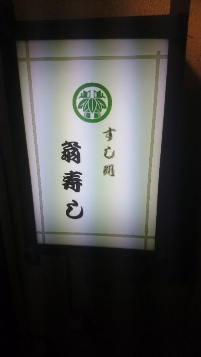翁寿司 市が尾店の口コミ