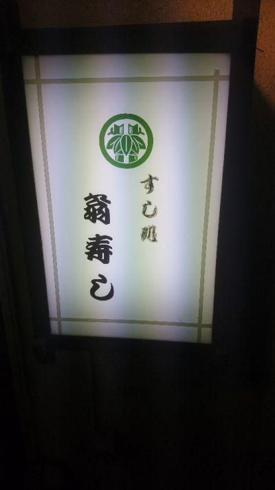 翁寿司 市が尾店