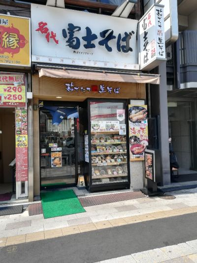 名代 富士そば 五反田店