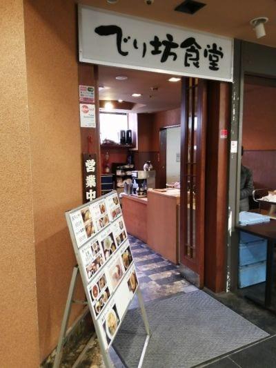 でり坊食堂 三田三丁目店