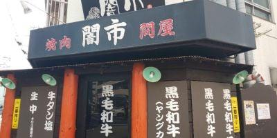 焼肉問屋 闇市 本店