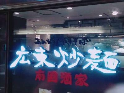 広東炒麺 南国酒家 東京駅店の口コミ