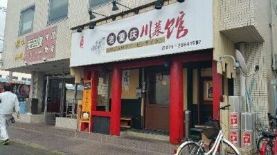 老重慶 川菜館の口コミ