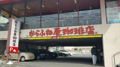 からふねや 竹田店