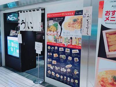 うに屋のあまごころ 東京駅店