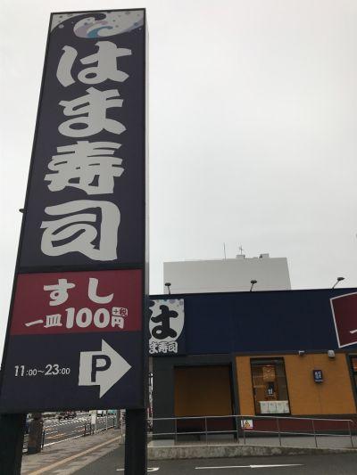 はま寿司 鹿児島城南店