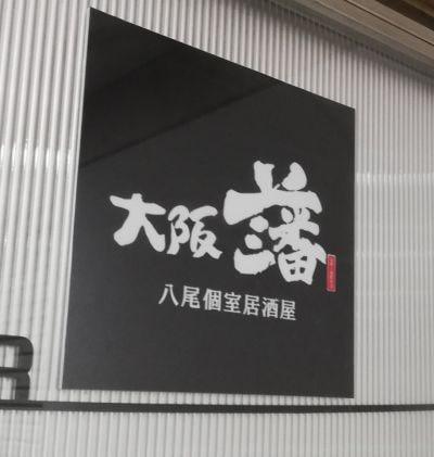 個室居酒屋 大阪 藩 近鉄八尾駅前店