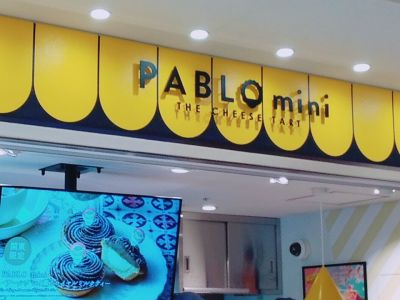 PABLO mini(パブロミニ) ウィング新橋店の口コミ