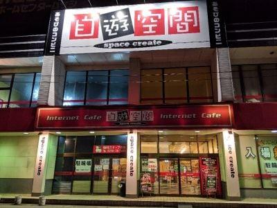 自遊空間 燕三条店