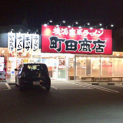 横浜家系ラーメン町田商店 秦野店
