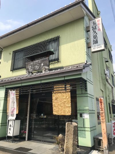 玉冨久菓子舗