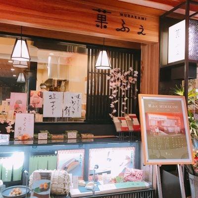 菓ふぇ MURAKAMI ソラマチ店