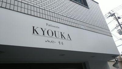 パティスリー京香