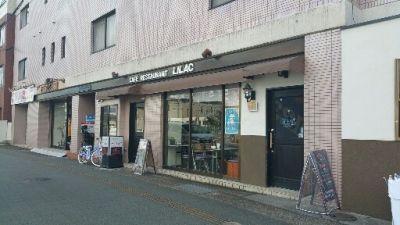 カフェ レストラン ライラック
