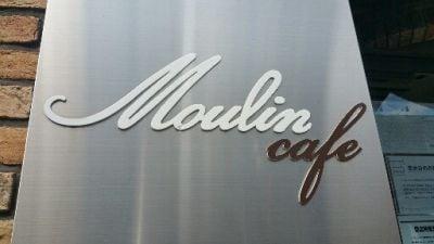ムーラン 墨染店
