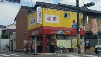 中国料理 福園