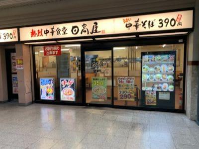 日高屋 戸田公園店