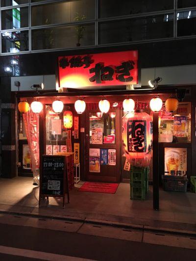 串焼亭ねぎ 大宮東口店の口コミ
