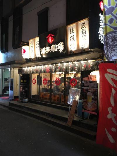 博多劇場 大宮店