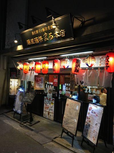 麺屋酒場 まる本店
