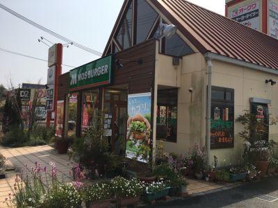 モスバーガー 彩の台店