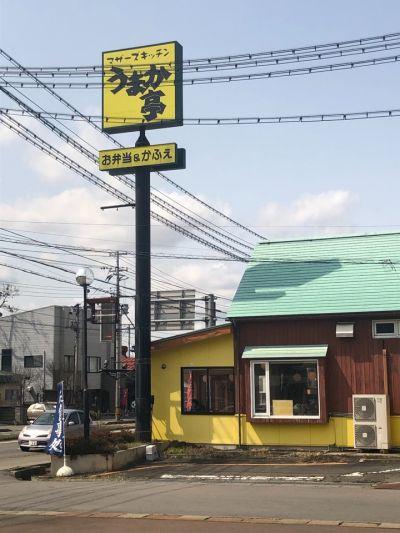 うまか亭 マザーズキッチン会津店