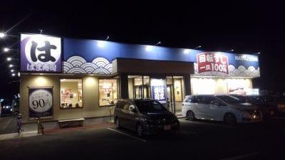はま寿司 嘉島店