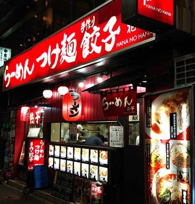 ら~めん つけ麺 餃子 花の華 中野店