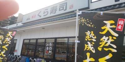 無添くら寿司 東七松店の口コミ