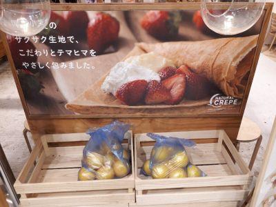 ナチュラルクレープ 流山おおたかの森S・C店 (NATURAL CREPE)