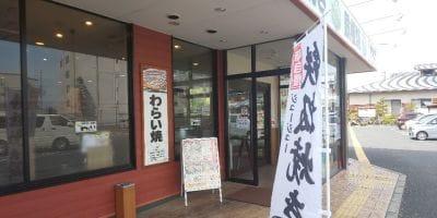 京都錦 わらい 尼崎東七松店の口コミ