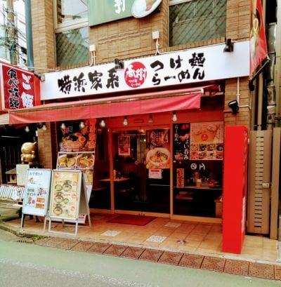 つけ麺らーめん春樹 中村橋店