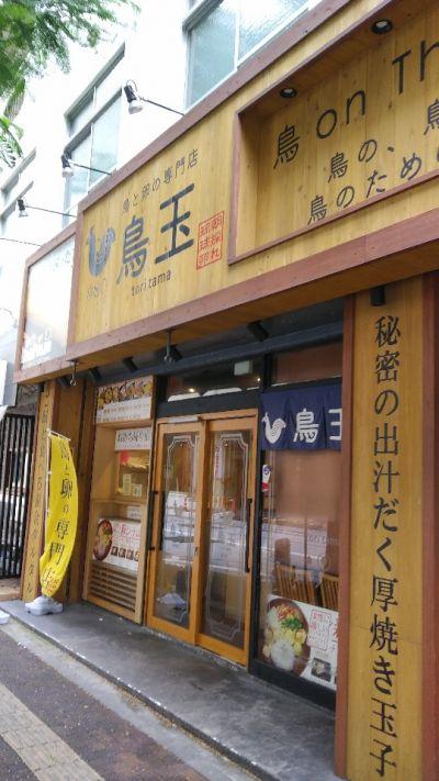 鳥と卵の専門店 鳥玉 泉崎店