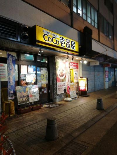 カレーハウスCoCo壱番屋 近鉄八尾駅店