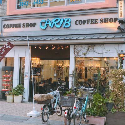 CARIB(カリブ) 浅草 コーヒーショップ